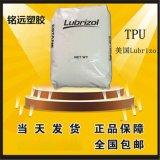 供应 抗紫外线 热稳定性TPU 路博润TPU 3572D 高透明聚氨酯