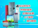 空调冰箱维修