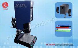 无锡尼可超声波标准塑料焊接机