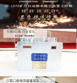 ZP-127Z矿用自动洒水降尘装置主控箱