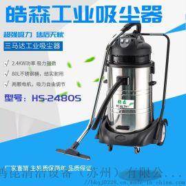 皓森干湿两用工业吸尘器,工厂车间吸油渍粉末砂石用吸尘机