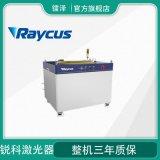 RAYCUS銳科高功率脈衝光纖鐳射器