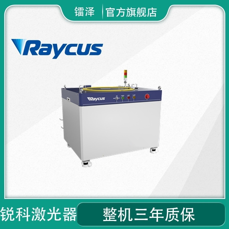 RAYCUS锐科高功率脉冲光纤激光器