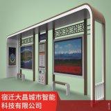 贵州个性定制公交站台广告牌 港湾式候车亭灯箱