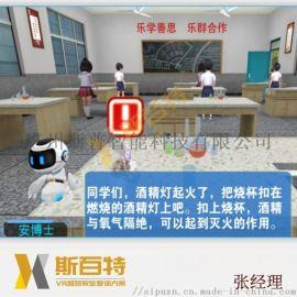 斯百特VR教室 VR创客创新教学互动体验解决方案