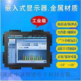 19寸工业显示器 嵌入式电容触摸工业防水显示器