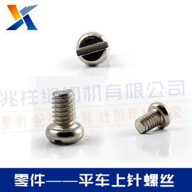 平车上针螺丝 固定/连接零件 工业缝纫机配件