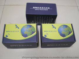 GPS追踪器包装盒 GPS车载定位终端包装盒 DVD导航包装盒