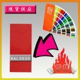 【粉末塗料】RAL3020粉末塗料,熱固性粉末塗料
