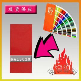 【粉末涂料】RAL3020粉末涂料,热固性粉末涂料