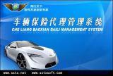商行天下車輛保險代理管理系統V9.9