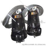 南京中德WQ系列潜水排污泵、污水泵、污泥泵WQ10-10-0.75