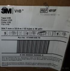 3M4919黑色泡棉胶带 黑色VHB双面胶