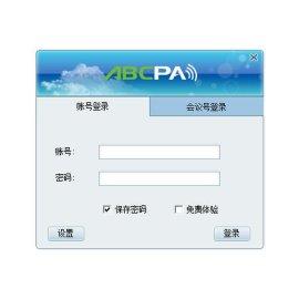 ABCPA/VCS9000L视讯服务授权 河南