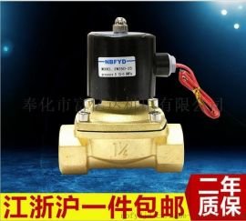 厂家销售2W350-35水用黄铜2w电磁阀 太阳能使用2W电磁阀