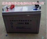 太陽能蓄電池12V150AH銷售中心