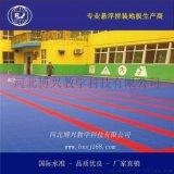 天津懸浮拼裝運動地板快速安裝  幼兒園 籃球場專做