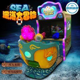 深海大冒險電玩設備兒童射水娛樂遊戲機 雙人投幣射水視頻遊戲機