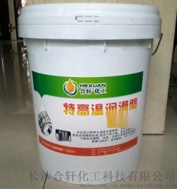 铝压铸高温润滑脂/铝矿铸造高温润滑脂 合轩