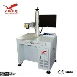 光纤激光镭射机厂家直销 塑胶电源开关指示专用激光打标刻字机