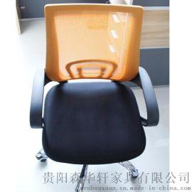 貴州省辦公椅網布職員椅定製批發