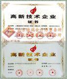 北京代理申请高新技术企业 高新技术企业申请