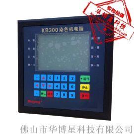 航星染色机控制电脑KB300温度控制器低温染色设备印染厂打样机