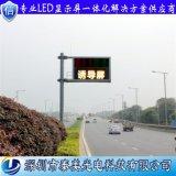 深圳泰美道路F型悬臂式P16户外双色led交通信息屏