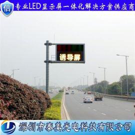 深圳泰美道路F型懸臂式P16戶外雙色led交通信息屏