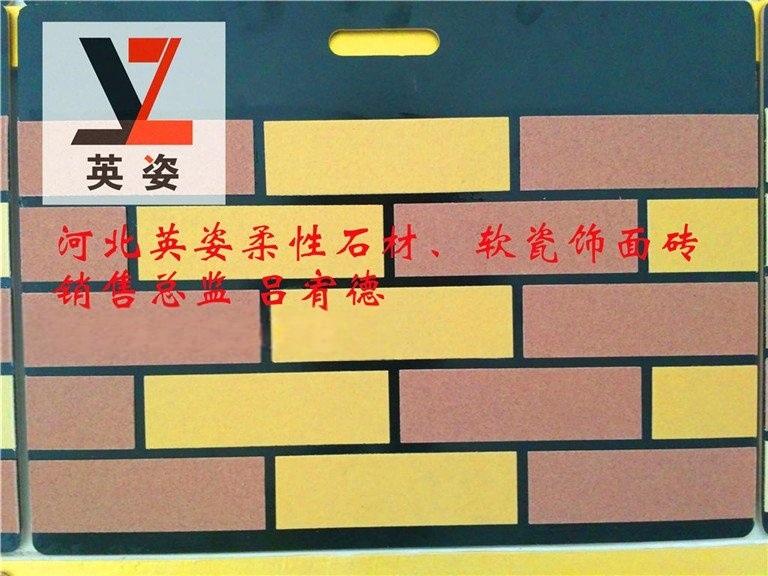 外墙新型环保柔性饰面砖、柔性石材