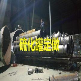 鲁贯通山东**硫化罐生产厂家