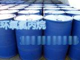 山东厂家长期供应环氧氯丙烷价格美丽