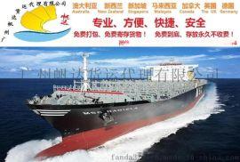 广州到马来西亚海运专线双清关门到门