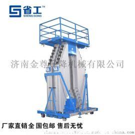 升降机,铝合金液压升降机,电动升降机