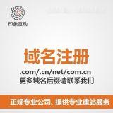 域名注册、网站注册、中文域名注册、英文域名注册、网站注册、