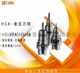 優勢批發HSK40/HSK50/HSK63液壓刀柄