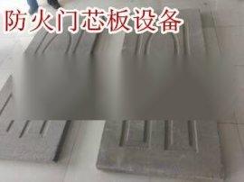 新型防火门芯板设备规格齐全