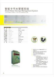 河南学校澡堂节水器IC卡控水器郑州水控机