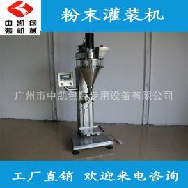 【厂家】供应半自动粉剂灌装机 粉末灌装机|半自动灌装机械设备