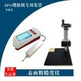 帶支架NDT160攜帶型粗糙度儀光潔度測量儀表面粗燥度檢測儀高精度