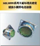 2耐环境高密度小圆形滤波电连接器(MIL38999系列)