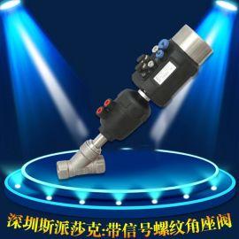 帶限位開關YTC   不銹鋼信號反饋氣動螺紋角座閥4分6分 1寸