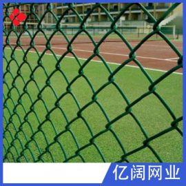 **体育场护栏网学校操场护栏网篮球场护栏网勾花网护栏网厂家