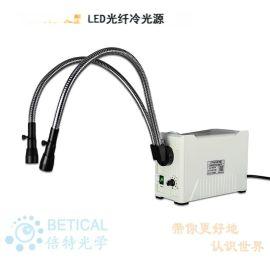 LED光纤冷光源ULP-303-SL型显微镜光源30W高亮度动物手术解剖灯