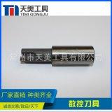 天美直销 订制焊接成型刀 焊接成型铣刀 非标刀具