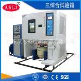 鄭州溫溼度振動試驗系統 三綜合環境試驗機廠家