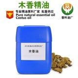 供應天然植物 木香油 超臨界單方精油 化妝品原料油 量大優惠 OEM