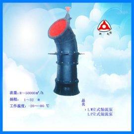 LW立式轴流泵LP立式混流泵