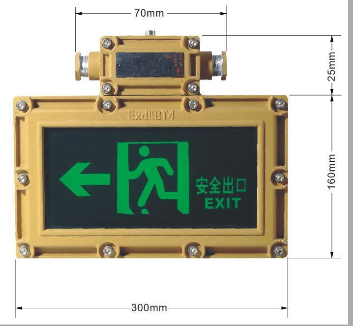 防爆应急灯 防爆安全出口灯 疏散标志灯