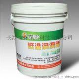广东低温润滑脂/-40℃广东低温润滑脂 机械不上冻首选